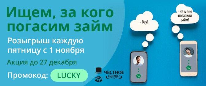 ВНИМАНИЕ – АКЦИЯ! Первый займ БЕЗ ПРОЦЕНТОВ до 10 000 рублей на 15 дней!